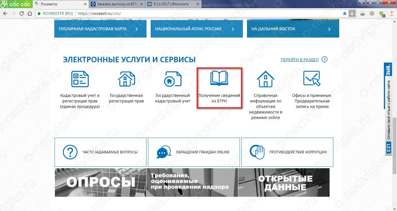 Выписка из ЕГРН онлайн - официально из Росреестра за 15 мин