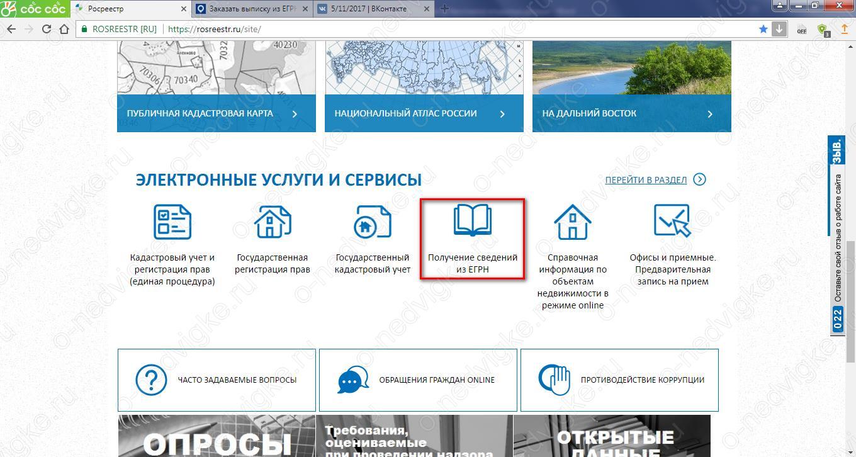 Выписка из ЕГРН онлайн - сведения из Росреестра