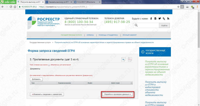 Выписка из ЕГРН онлайн, официально, недорого