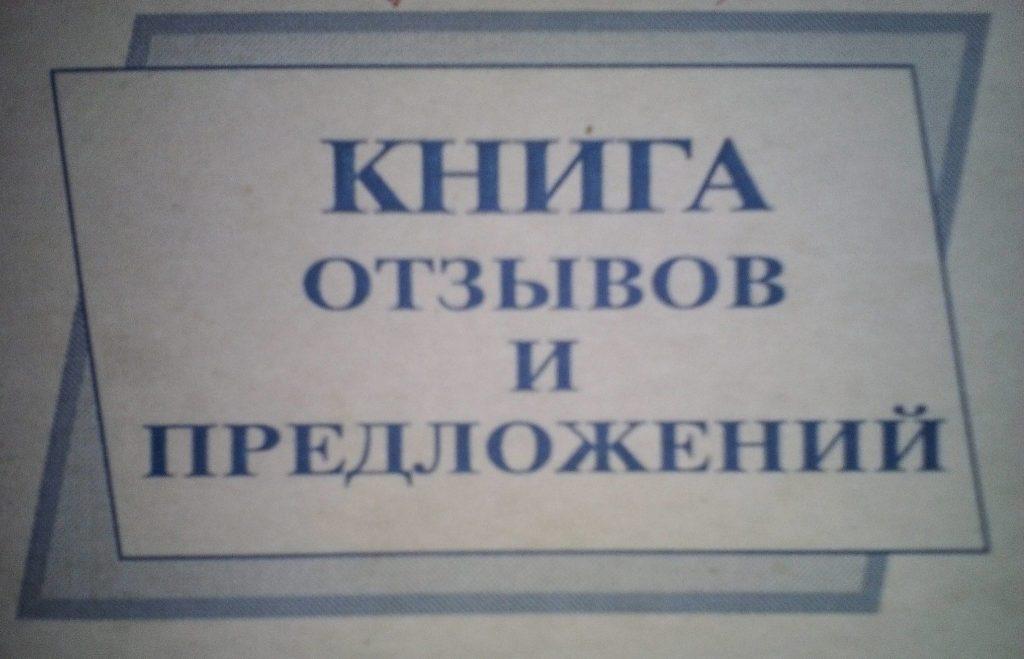 Жалоба в книгу жалоб и предложений по вопрпосу доставки газеты