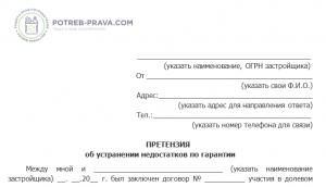 Письмо об оплате устанения дефектов за подрядчика