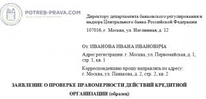 Изображение - Когда запретят коллекторов Obrazets-zhaloby-na-bank-v-TSentrobank-300x144