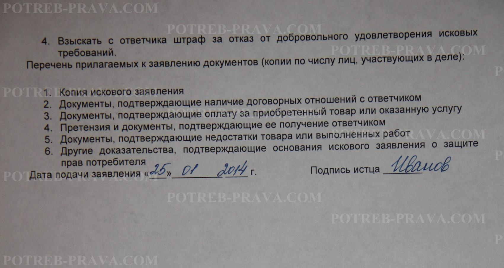 Пример заполнения искового заявления о защите прав потребителей
