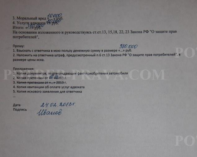 Пример заполнения искового заявления в суд для получения неустойки