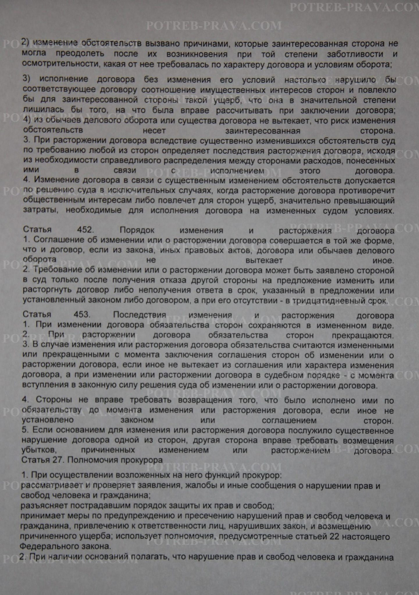 Пример заполнения жалобы на банк в Генеральную Прокуратуру РФ
