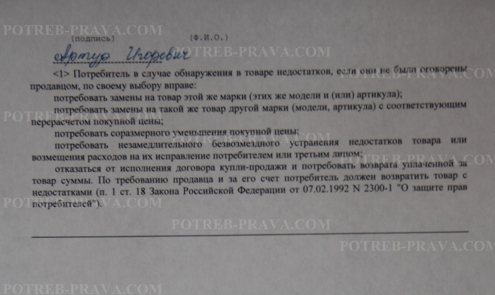 Пример заполнения жалобы на банк в Роспотребнадзор
