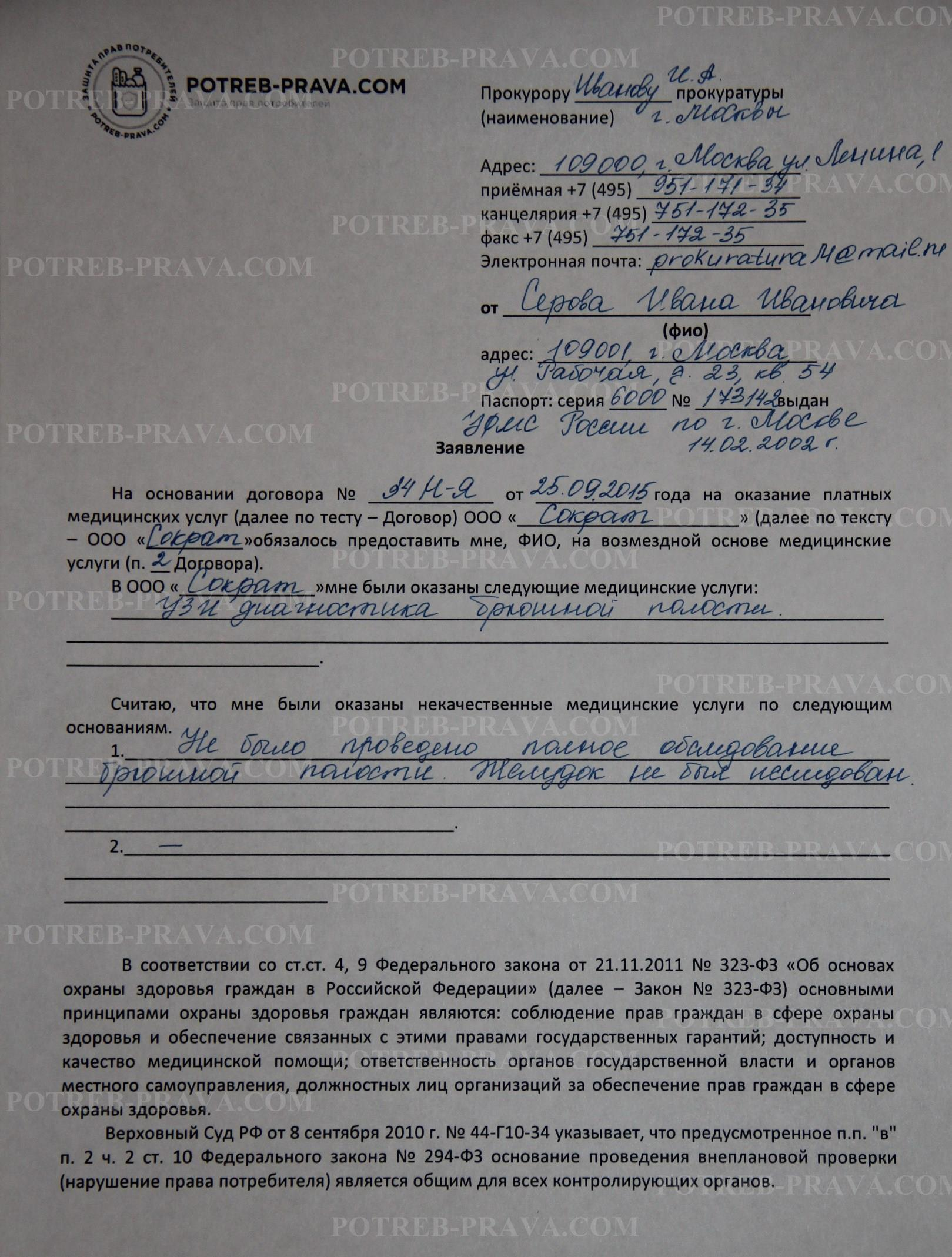 Пример заполнения жалобы в Прокуратуру на работников больницы