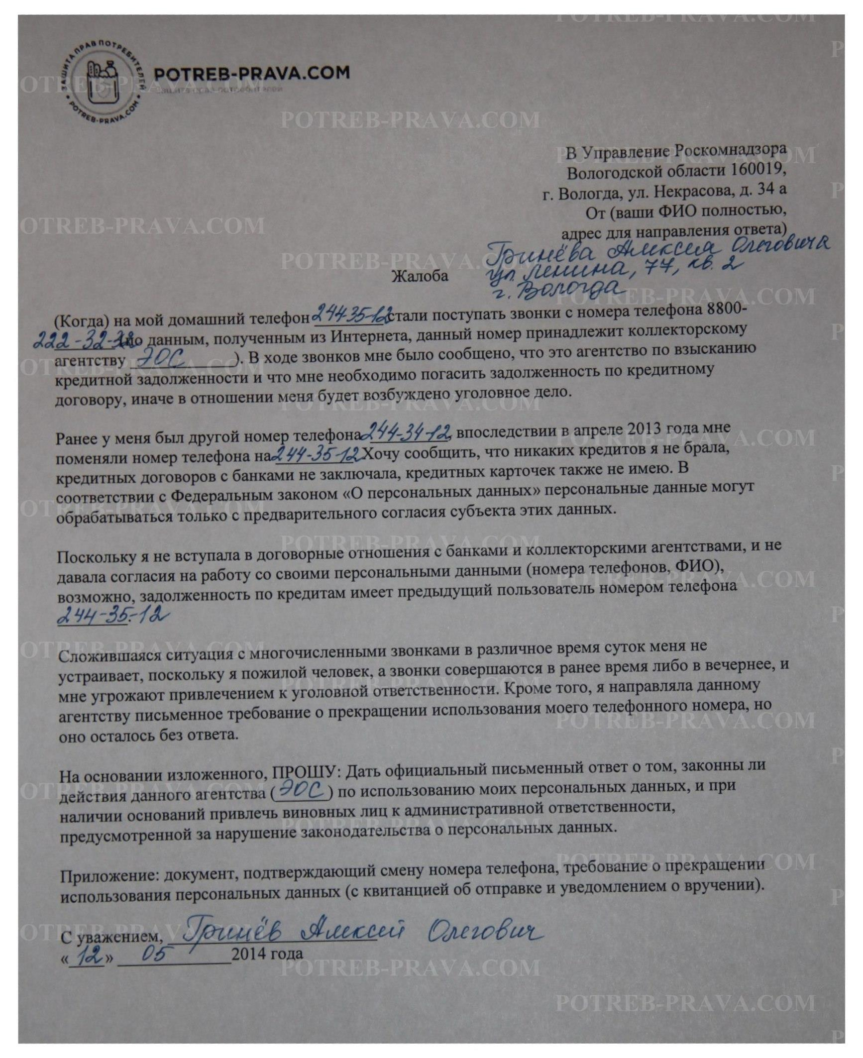 Пример заполнения жалобы в Роскомнадзор на банк