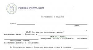 По ГК РФ задаток возвращается или нет