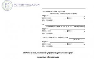 Изображение - Порядок оформления заявления на перерасчёт коммунальных услуг, образец ZHaloba-na-UK-v-GZHI-300x188