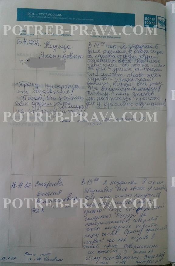 фото примеров жалоб написанных в жалобной книге на почте