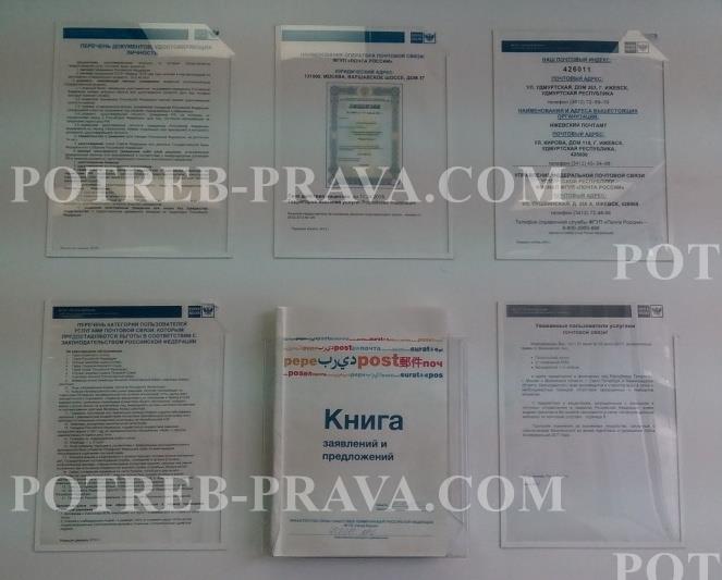 фото информационного стенда для потребителя в отделении почты Росси в городе Ижевске