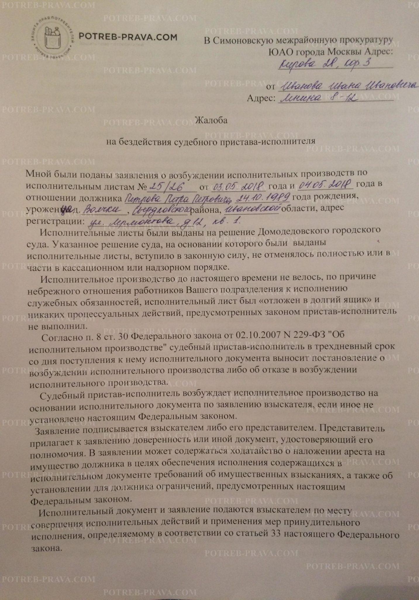 Пример заполнения жалобы на судебного пристава исполнителя за бездействие