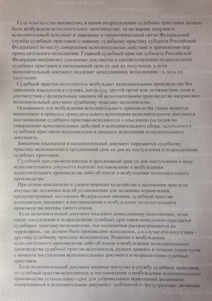 Пример заполненной жалобы на судебного пристава исполнителя за бездействие (2)