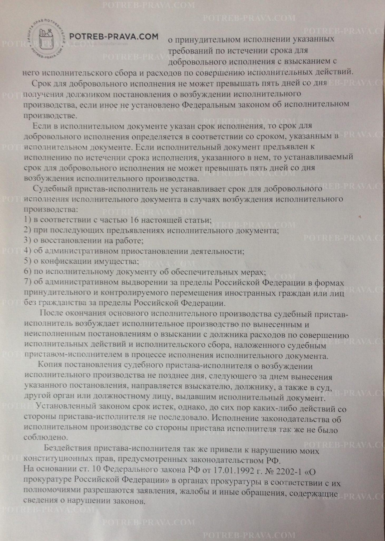 Пример заполнения жалобы на судебного пристава исполнителя за бездействие (3)