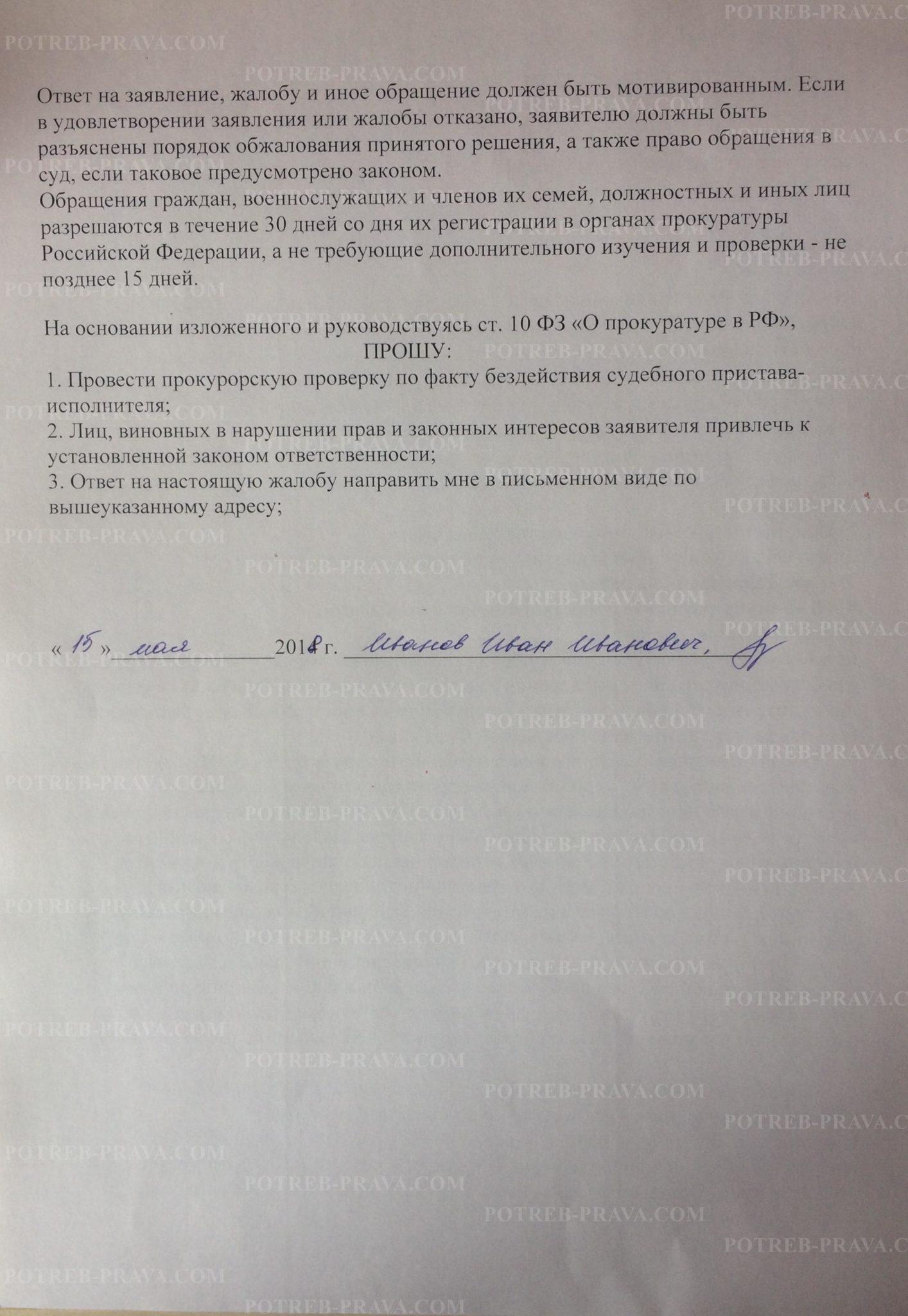 Пример заполнения жалобы на судебного пристава исполнителя за бездействие (4)