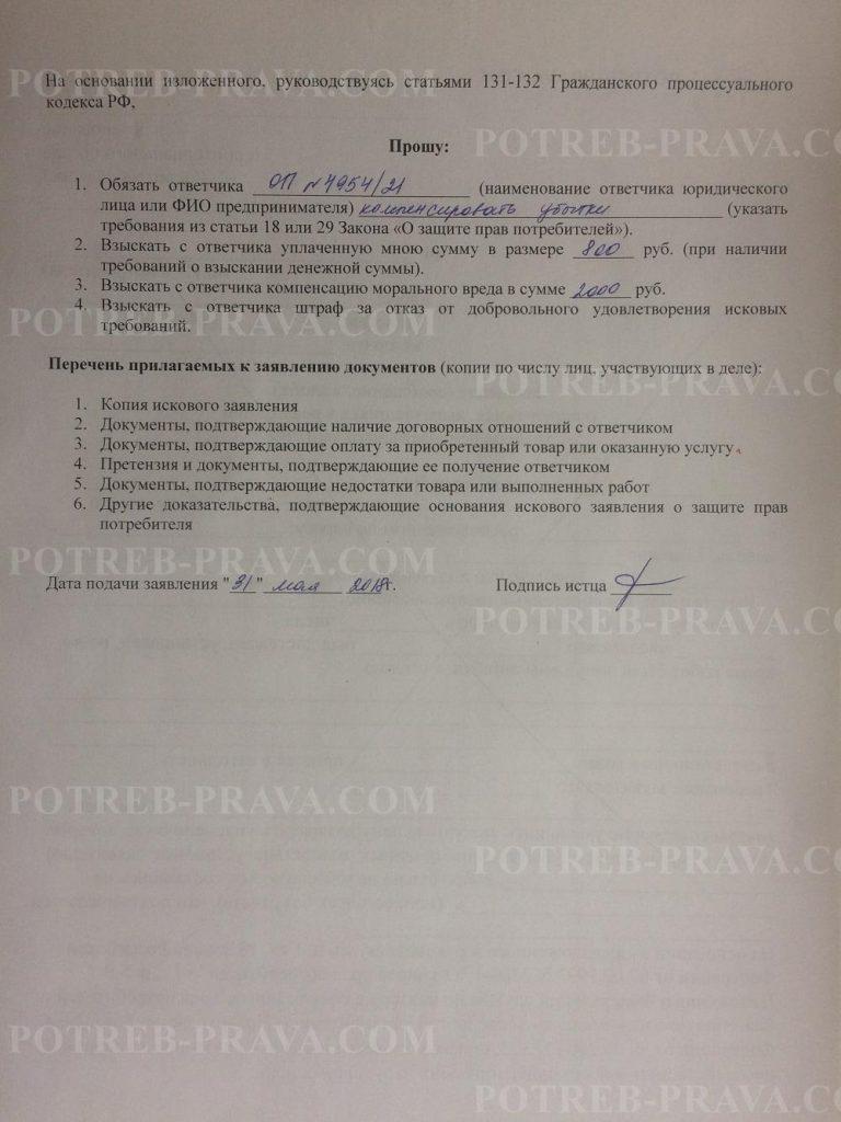 Написать жалобу общественная приемная почты россии