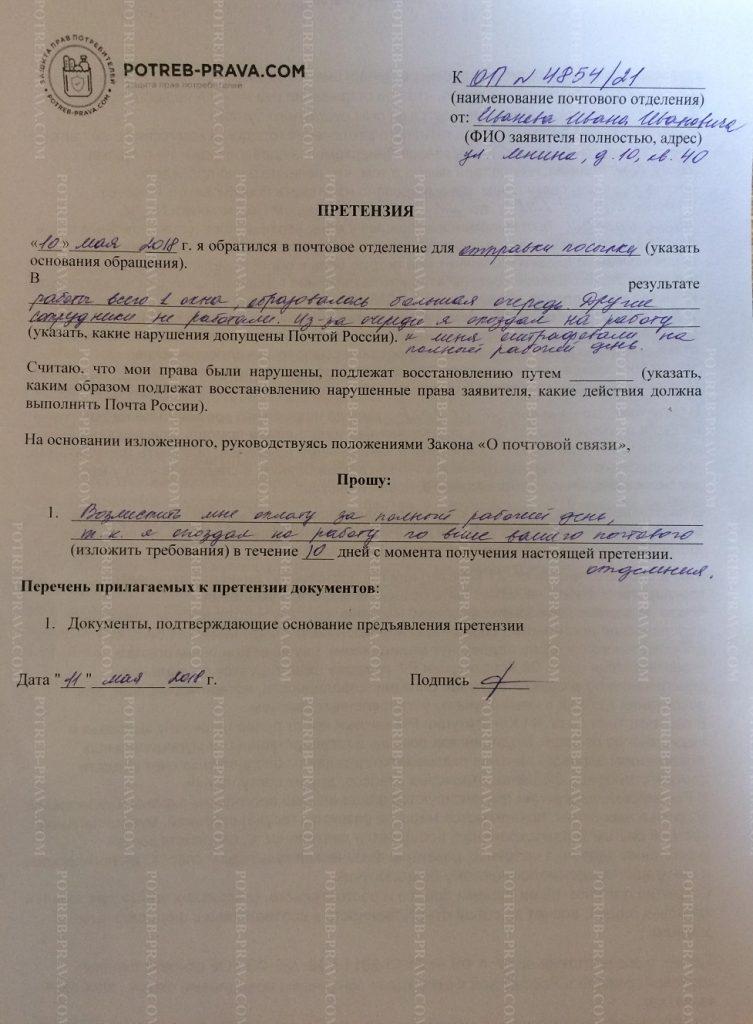 Доставка заказного письма почта россии