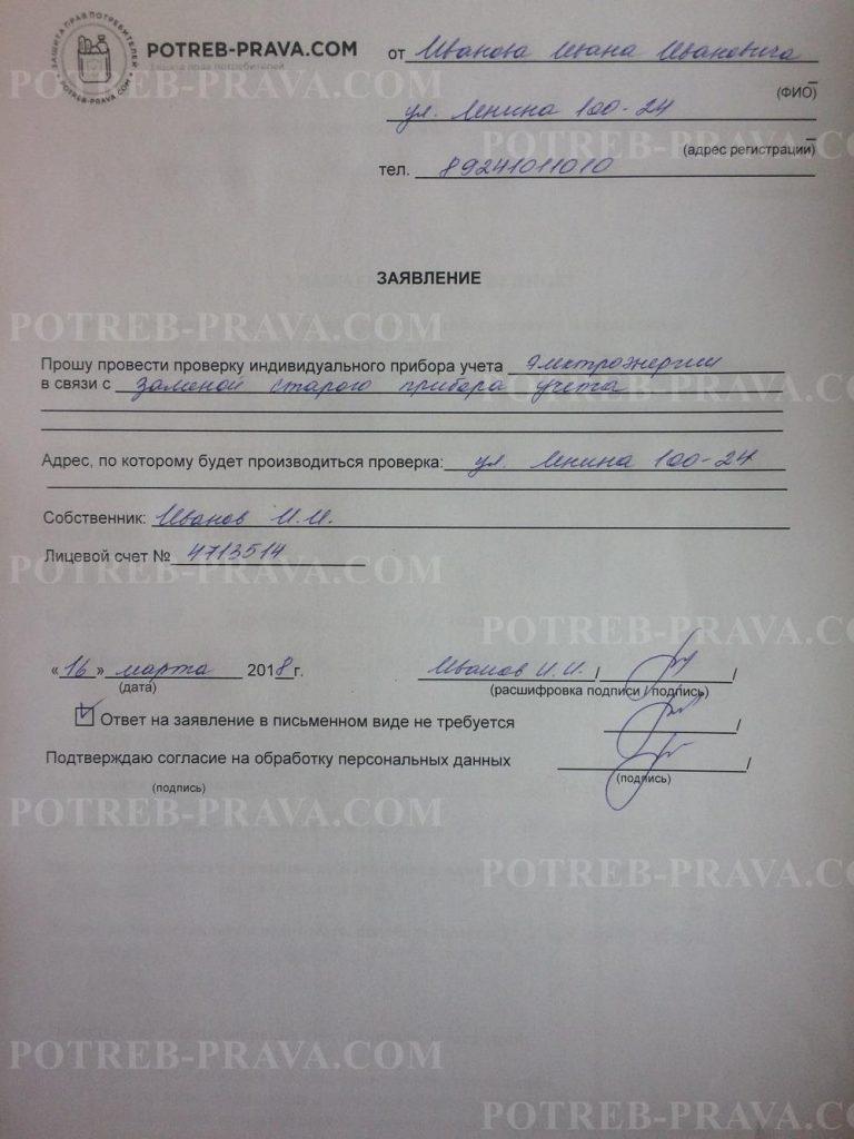 Пример заполнения заявления на проверку счетчиков на дому