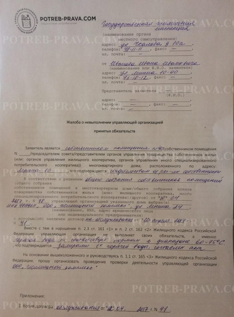 Изображение - Жалоба на ук в жилищную инспекцию и её образец potreb-prava.com-obrazets-zhaloby-v-GZHI-na-UK-1-756x1024