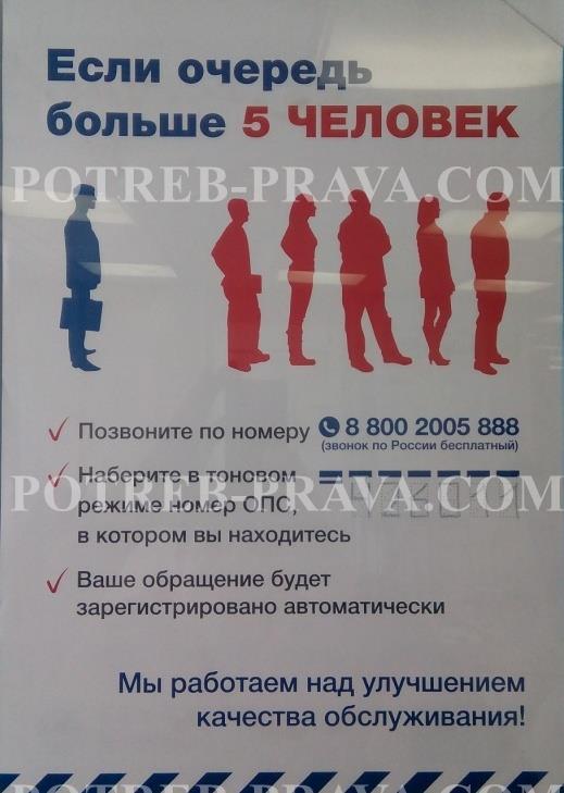 Написать претензию почта россии