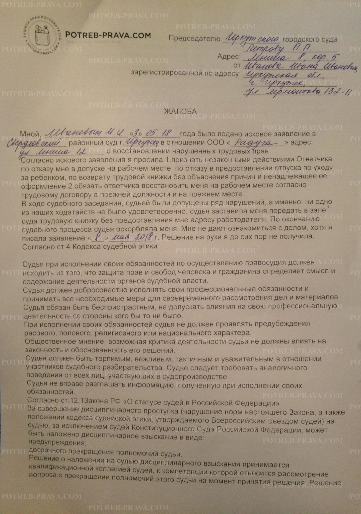 Пример заполнения жалобы на судью председателю суда по гражданскому делу (1)