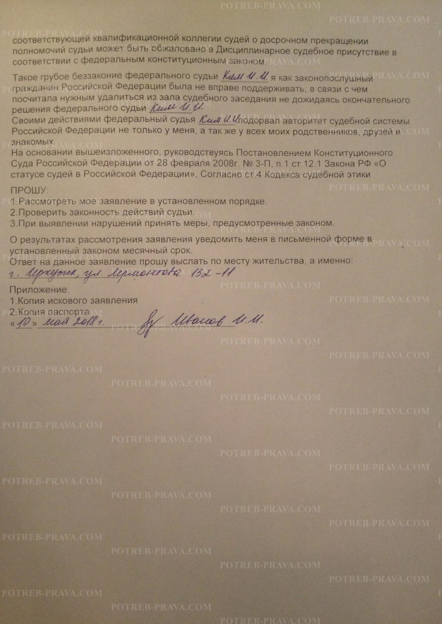 Пример заполнения жалобы на судью председателю суда по гражданскому делу (2)