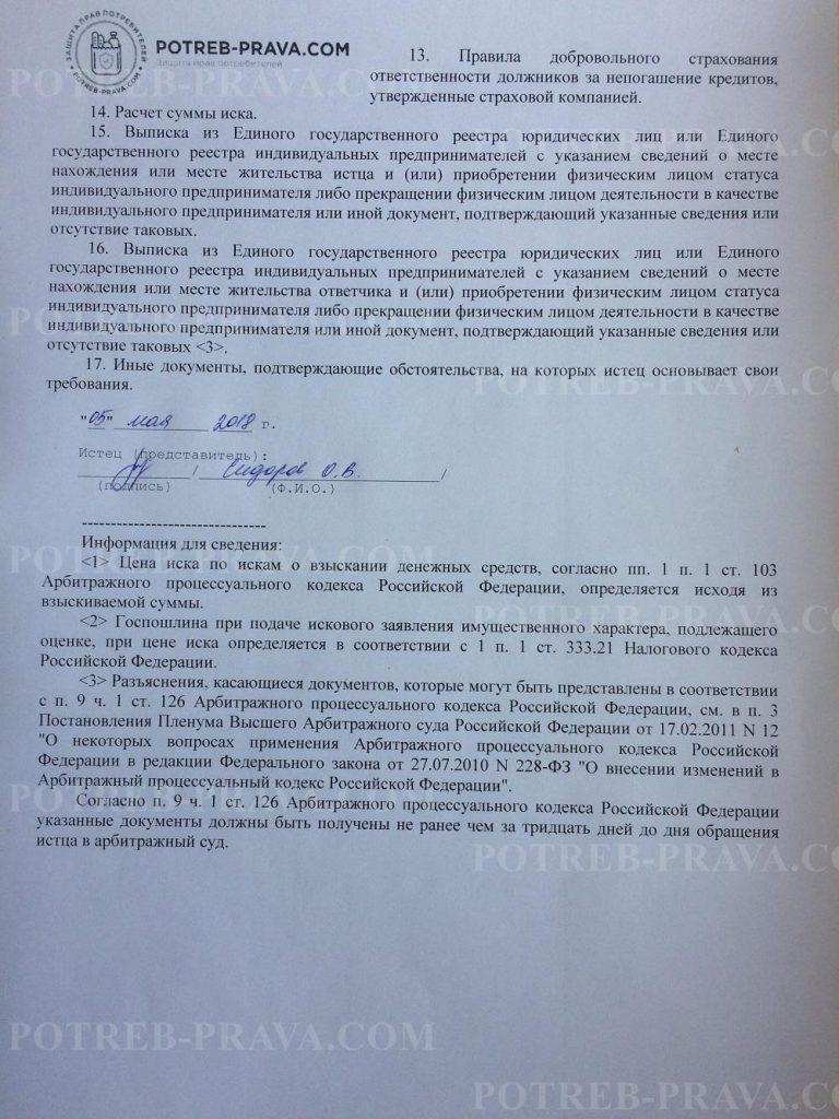 Пример заполнения искового заявления в суд о возврате страховки по кредиту (3)