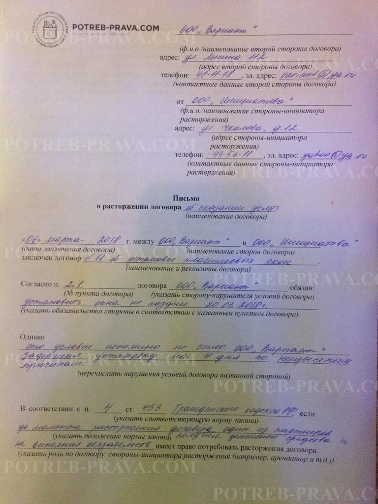 Пример заполнения письма о расторжении договора подряда (1)