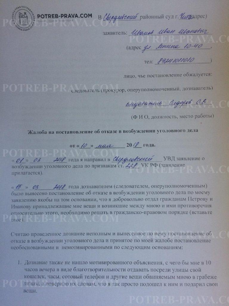 Пример заполнения жалобы на постановление об отказе в возбуждении уголовного дела в суд (1)