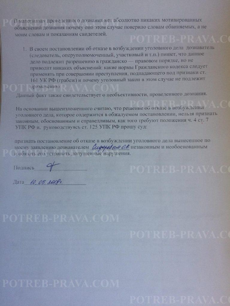 Пример заполнения жалобы на постановление об отказе в возбуждении уголовного дела в суд (2)