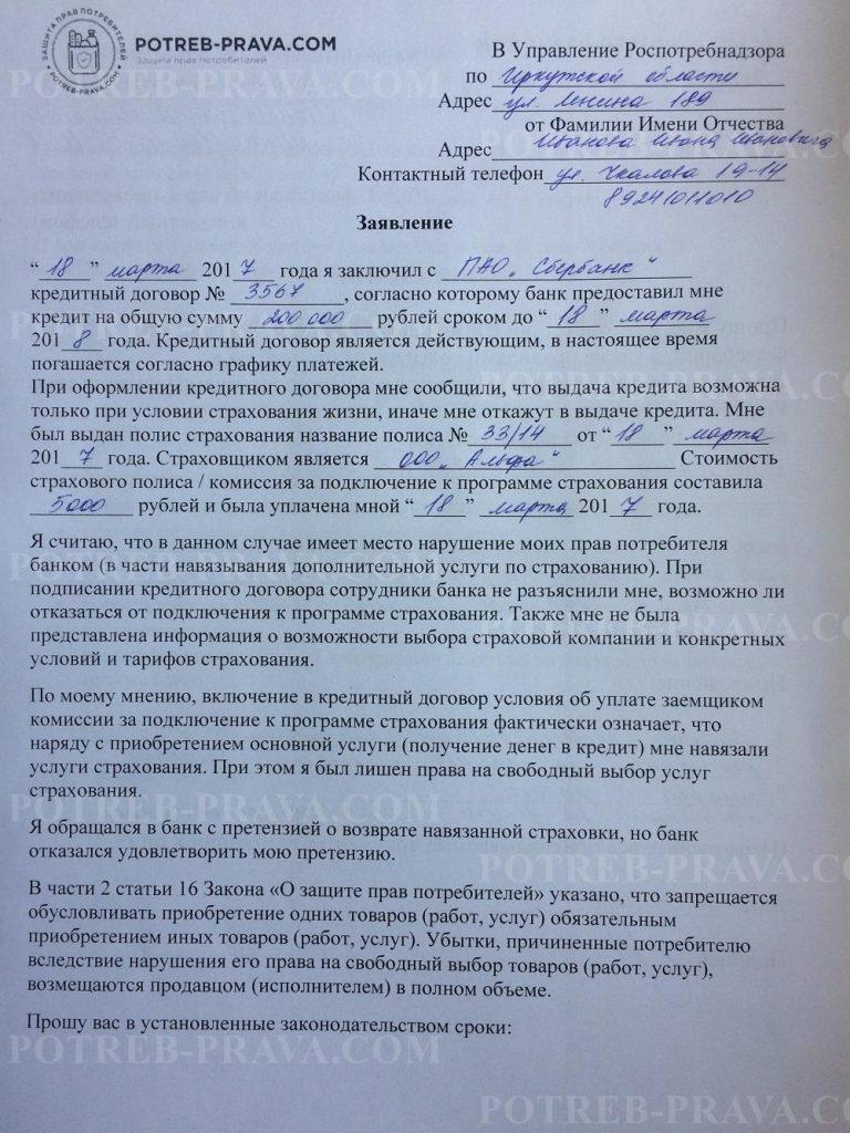 Жалоба прокурору на отказ в возбуждении уголовного дела о мошенничестве образец