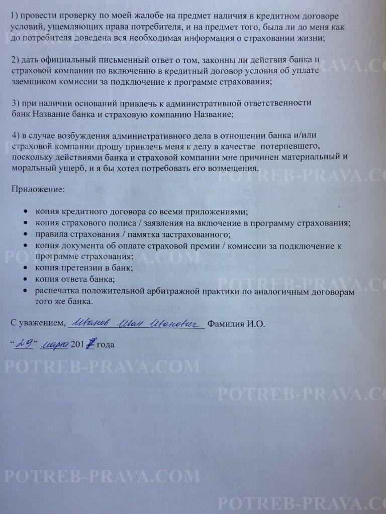 Пример заполнения жалобы в Роспотребнадзор на навязанную кредитную страховку (2)