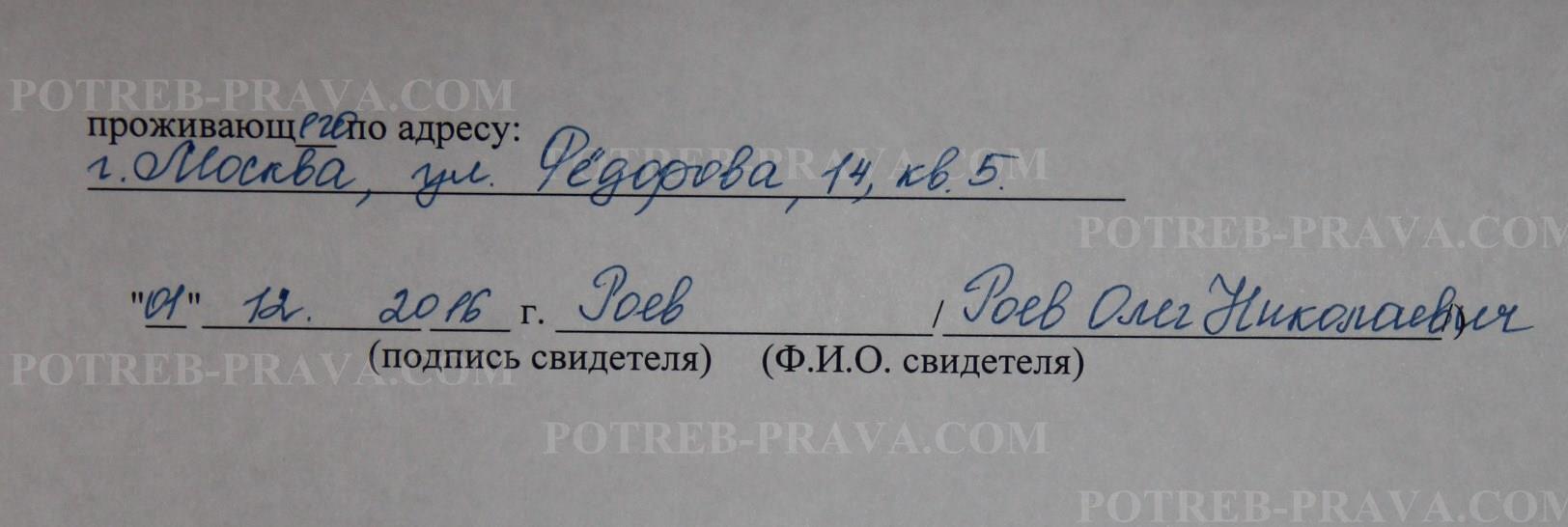 Образец заполнения расписки в получении суммы займа
