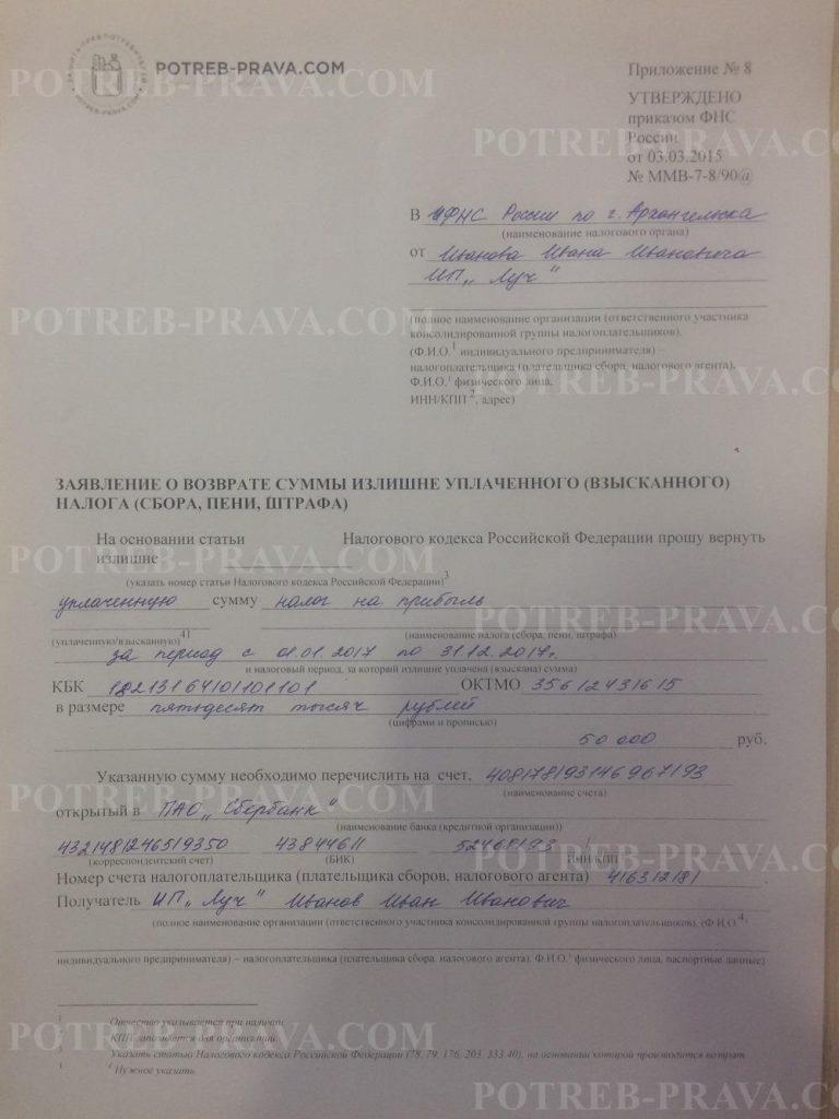 Пример заполнения заявления на возврат налога по 3-НДФЛ