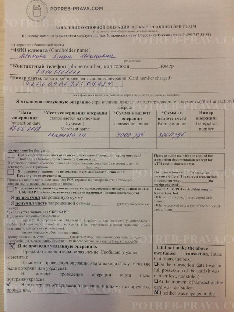 Пример заполнения заявления в банк об отмене транзакции (1)