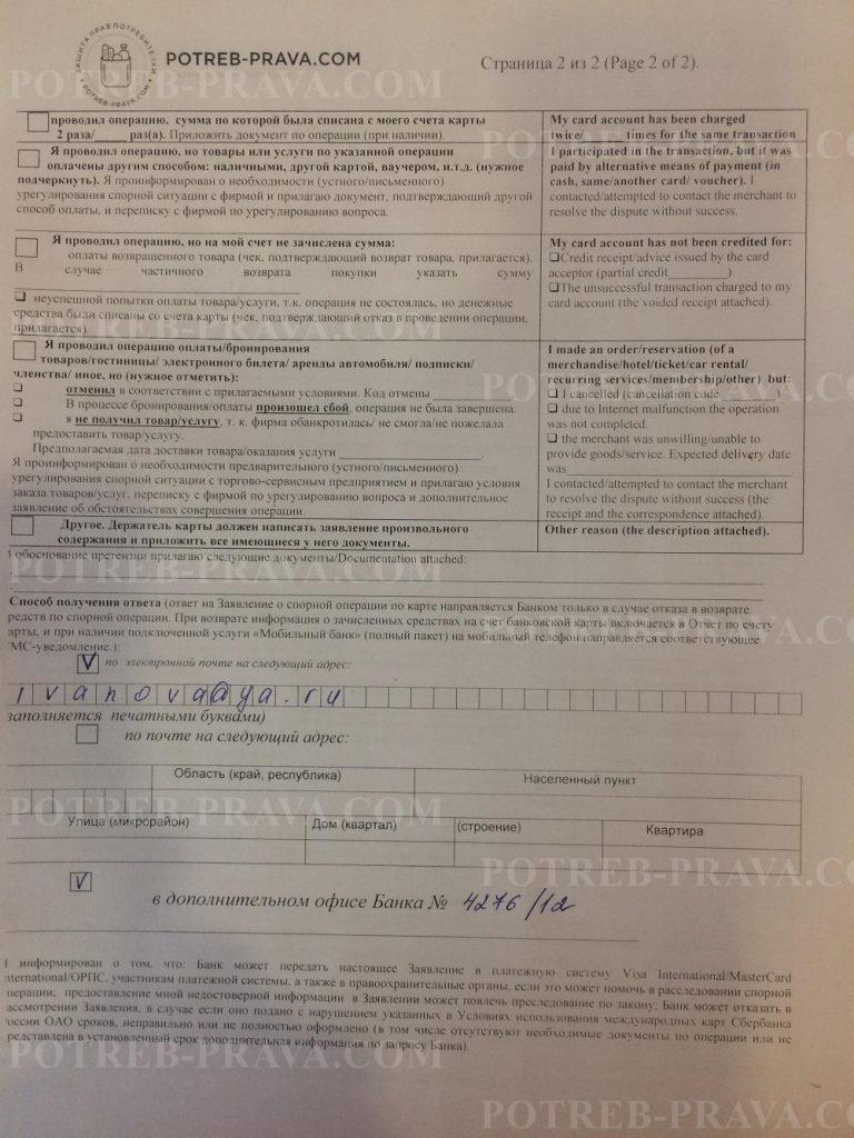 Пример заполнения аявления в банк об отмене транзакции (2)
