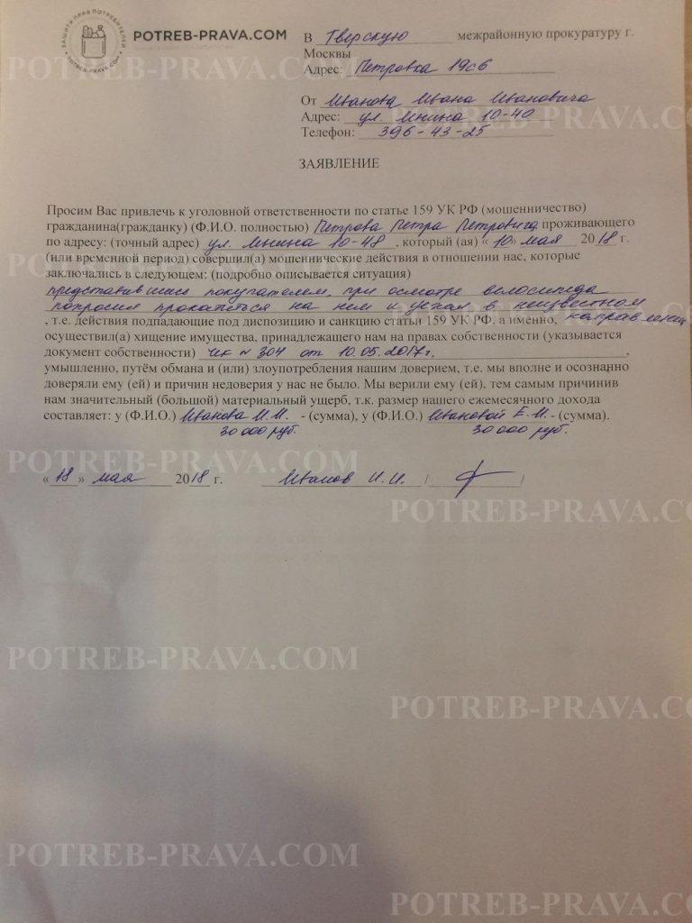 Изображение - Заявление по факту мошенничества в прокуратуру potreb-prava.com-obrazets-zayavleniya-v-prokuraturu-po-faktu-moshennichestva-768x1024