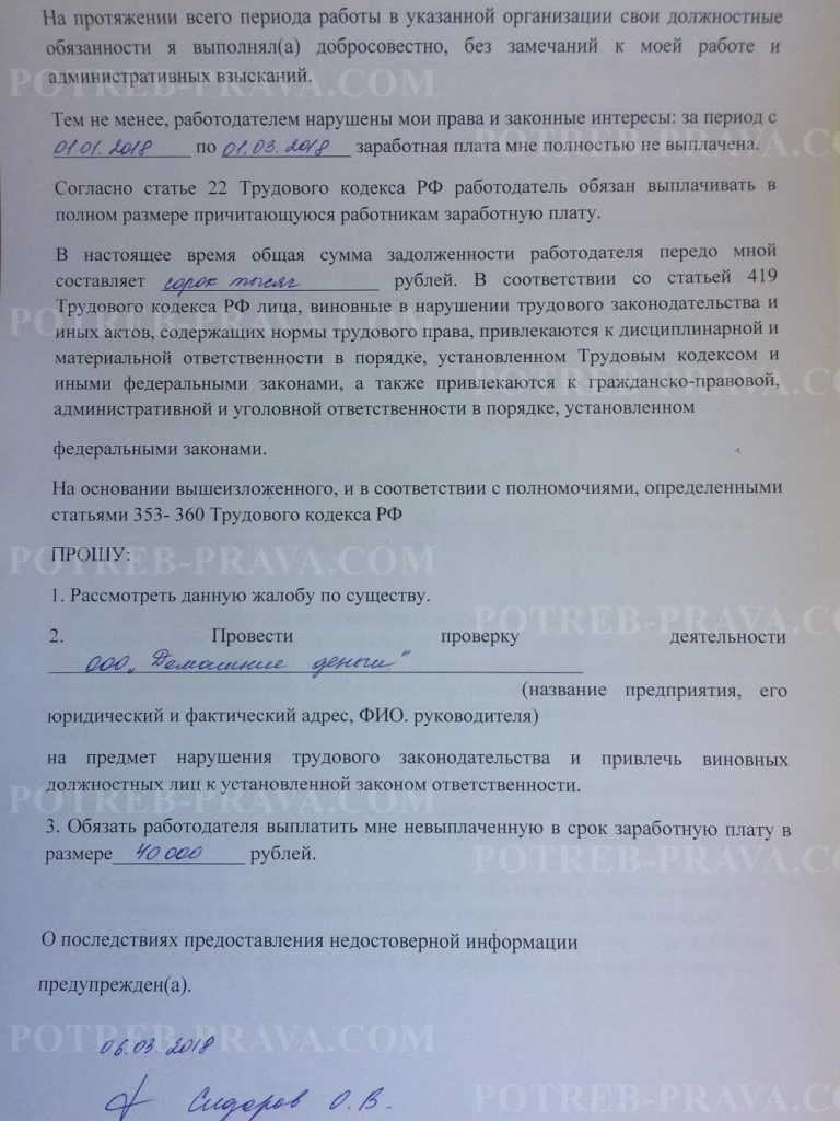 Пример заполнения заявления в трудовую инспекцию о невыплате заработной платы (2)