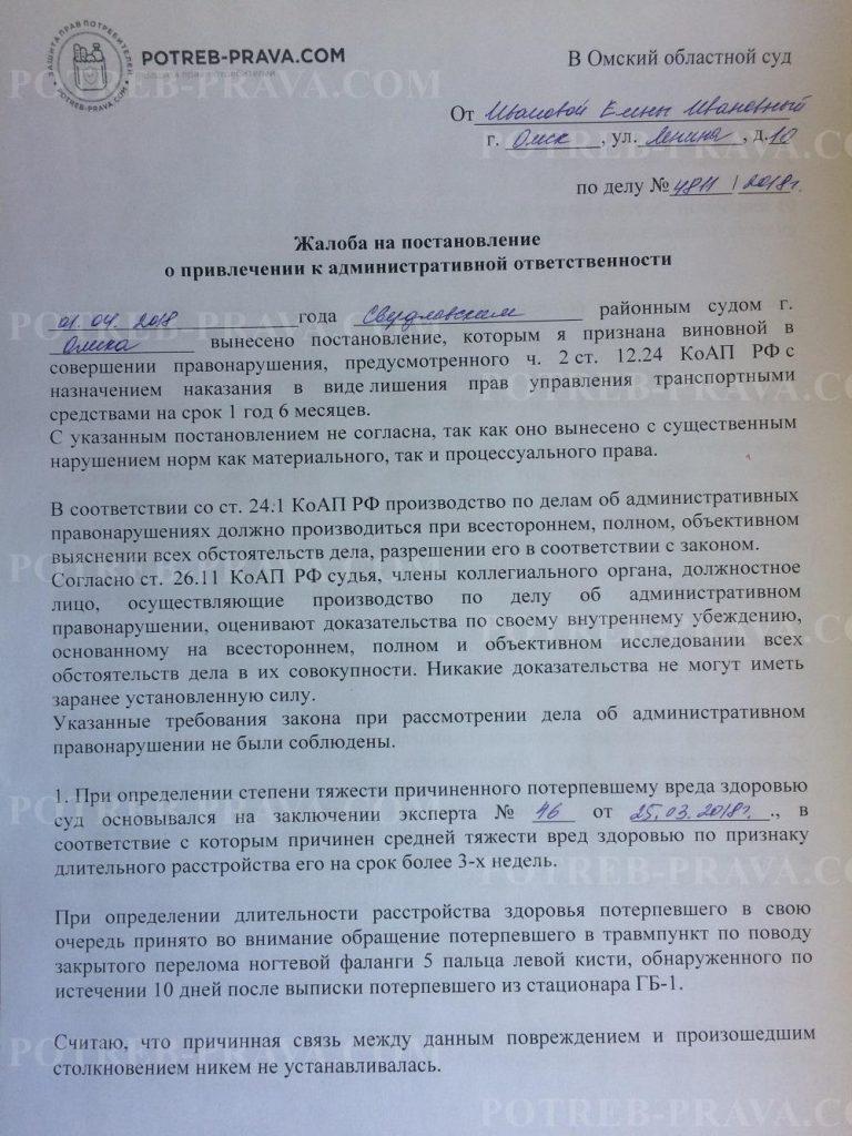 Пример заполнения жалобы на постановление о привлечении к административной ответственности (1)