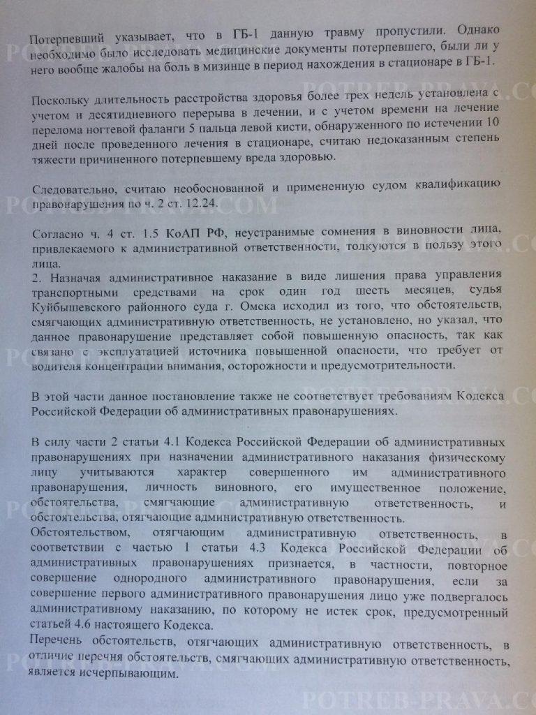 Пример заполнения жалобы на постановление о привлечении к административной ответственности (2)