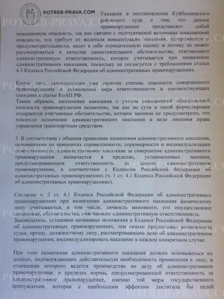 Пример заполнения жалобы на постановление о привлечении к административной ответственности (3)