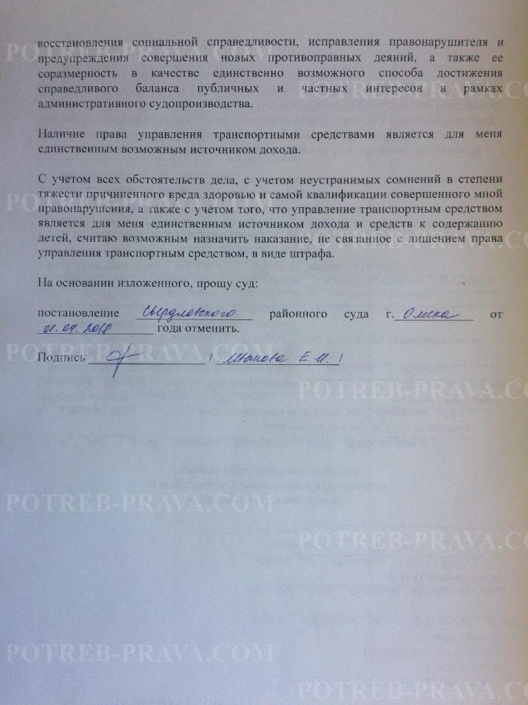 Пример заполнения жалобы на постановление о привлечении к административной ответственности (4)
