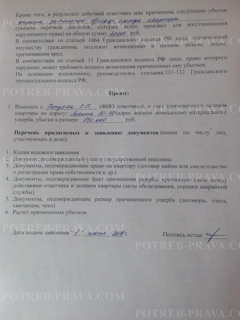 иск в суд о затоплении квартиры образец