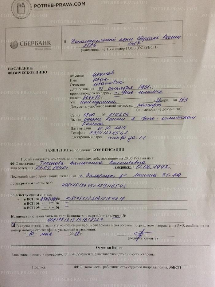 Пример заполнения заявления на получение компенсации по вкладу от имени наследника