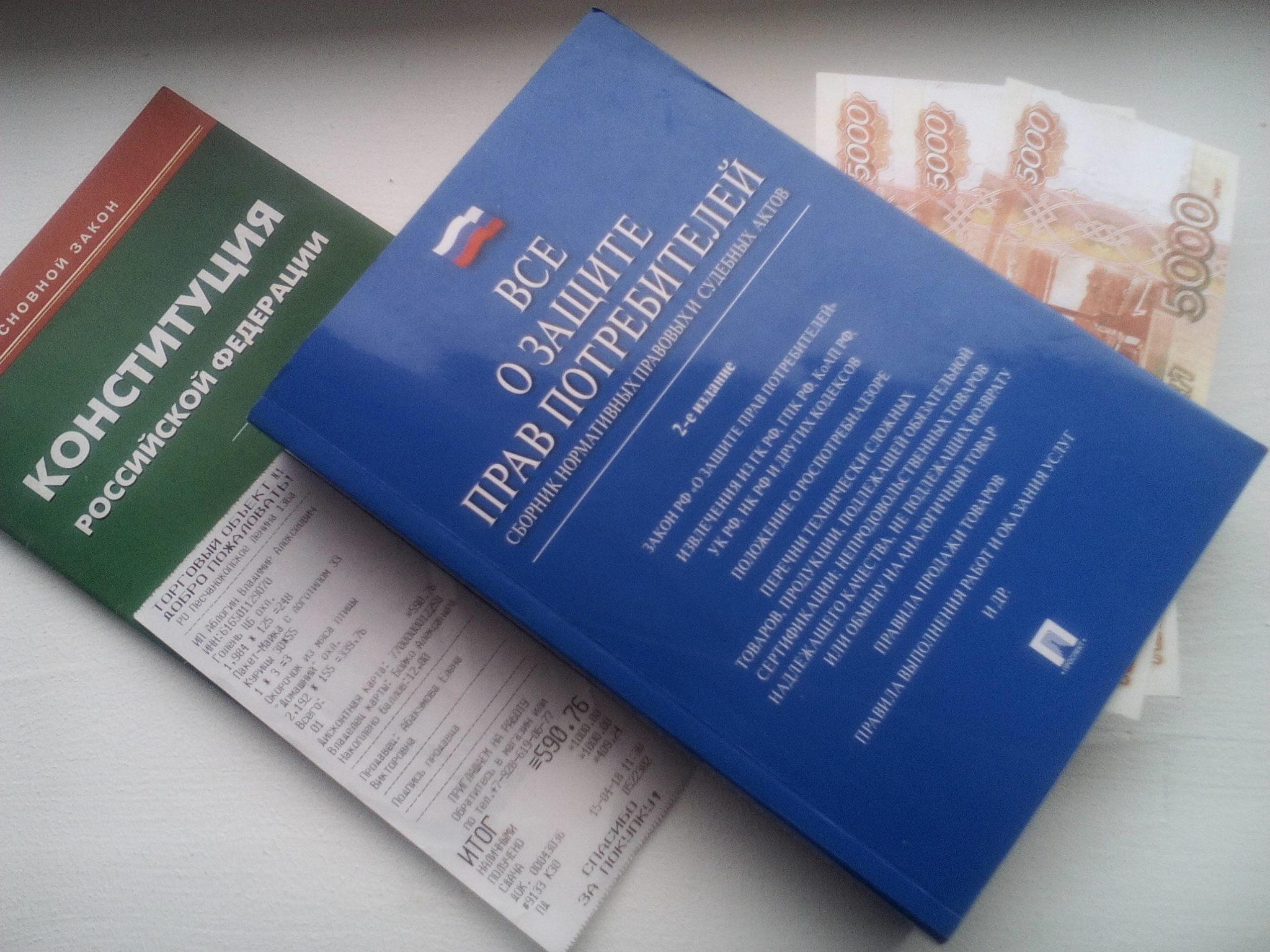закон о защите прав потребителей обмен