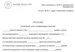Письмо на предоставление акта сверки взаимных расчетов