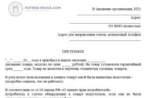 Изображение - Закон о защите прав потребителей брак товара 20-300x199