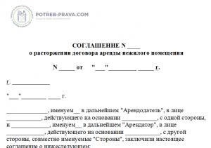 соглашение о продлении договора займа образец