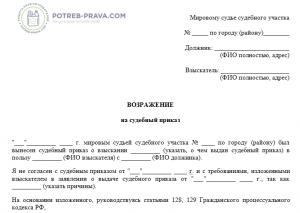Возражение на судебный приказ о взыскании задолженности российская федерация судебных приставов москва узнать долги